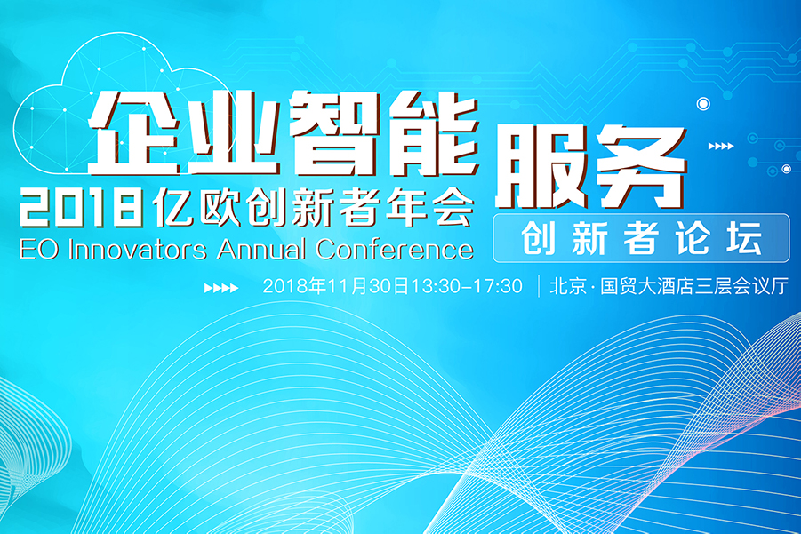 2018 enterprise intelligence service innovators BBS 丨 ali nailing vice President zhang into confirmed to attend