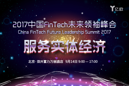 服务实体经济——2017中国FinTech未来领袖峰会